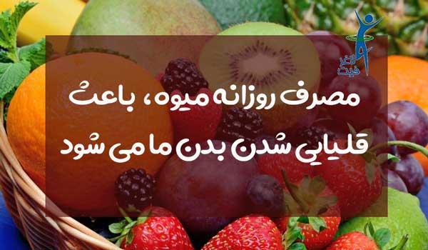 استفاده از انواع میوه ها در رژیم لاغری برای وزن ۹۰ کیلو
