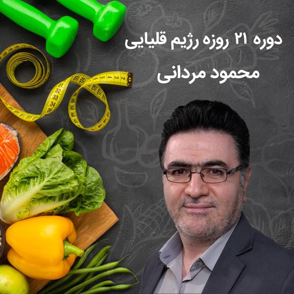 دوره ۲۱ روزه رژیم قلیایی محمود مردانی
