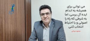 هفته اول رژيم لاغری محمود مردانی