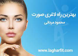 درمان های خانگی لاغری صورت