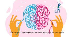 لاغری از طریق روانشناسی
