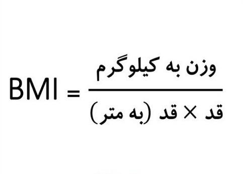 محاسبه bmi زنان