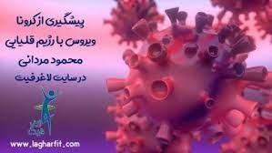 پیشگیری از کرونا ویروس با توصیه های لاغرفیت